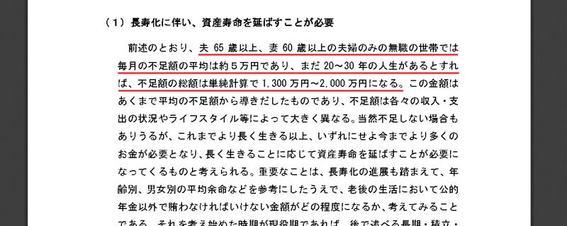 年金2,000万円問題の原文